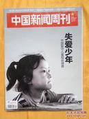 中国新闻周刊    2015.29