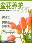 正版现货 盆花养护99招【实物拍摄】