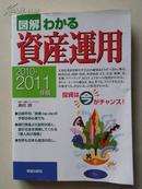 日本原版   図解わかる资产运用 2010-2011年版