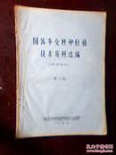 国外牛受精卵移植技术资料选编(第1期)【油印本】