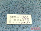 文革票证:76年杭州站站台票(车次216次)