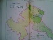 甘南藏族自治州农业区划汇编  16开精装782页