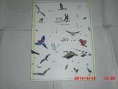中国鸟邮票珍藏(飞鸟集)