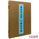 戴敦邦画谱-中国故事图(宣纸线装一函两册全)