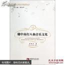 西南大学音乐学新视野丛书:赣中南打八仙音乐文化