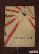 巧妙的游击战 65年1版1印 包邮挂