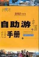 自助游中国完全手册(2002)(满100包邮)