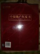 中原地产红皮书(2009)(套装共7册)(北京 上海 重庆 广州 深圳 英文 综合7卷)