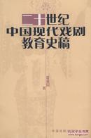正版现货 二十世纪中国现代戏剧教育史稿