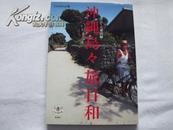 《冲绳自由行》《冲绳各岛旅游写真》 新潮社  2003年