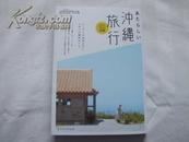 《冲绳旅行》 WAVE出版  2014年(159页)