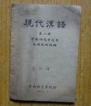 现代汉语 第二册(华南师范学院中文系汉语教研组编,57年铅印本)