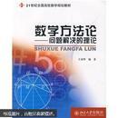 21世纪全国高校数学规划教材·数学方法论:问题解决的理论