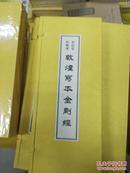 敦煌写经精选 敦煌写本金刚经1函1册宣纸线装经折册页 文物出版社定价520元