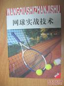 网球实战技术