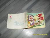 连环画:默书面包(7品88年1版1印954页64开系列卡通连环画《丁当》之一今译为机器猫)28120