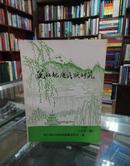 丽江地区民族研究