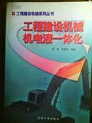 工程建设机械机电液一体化 (工程建设机械系列丛书)
