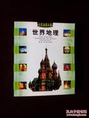 《世界地理速查手册:彩图版》