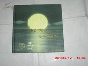 2007年丁亥中秋留念 邮票册