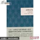 国民阅读经典--动物农场(中英双语本)(精)