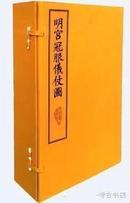 考古书店 正版 明宫冠服仪仗图(1函6册)