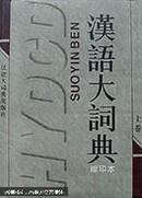 汉语大词典缩印本(全三册)(包邮)