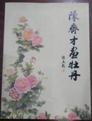 《陈齐时画牡丹》