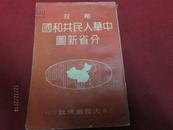 袖珍中华人民共和国分省新图(1950年十月第三版)