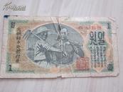 罕见1947年《北朝鲜中央银行劵-壹圆》少见