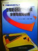 工程建设机械液压系统分析与故障诊断  (工程建设机械系列丛书)
