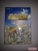 游戏类:都市计划——城市百分百 构建中国人自己的城市 (盒装,1CD、1使用说明、1创意空间图库系列、1游戏产品回执卡、1信封)