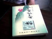 仙人掌 山东省漫画家协会副主席、山东省美术家协会理事玮平签名本