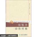 陆银华治伤经验(现代著名老中医名著重刊丛书)