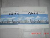 上海黄浦 邮票册