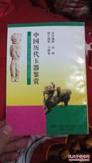 中国历代玉器鉴赏