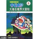 超长篇机器猫哆啦A梦5:大雄在魔界大冒险