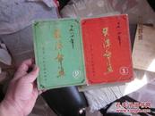 年画缩样 : 1984年天津年画【1,2】
