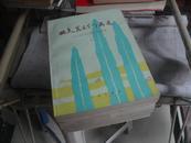 北大荒文学作品选(全三册近9品书边有轻微黄褐斑点也是历史的见证书内干净)
