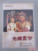 越剧:光绪皇帝(1CD)【演唱:毕春芳/朱祝芬等,根据静安越剧团1982年录音整理。自制碟片、品质自鉴!】