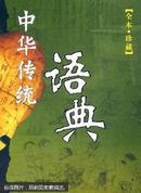 中华传统语典:全本·珍藏(货9架)
