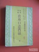 实用日语会话(昭和九年初版,昭和十四年八十六版发行)
