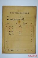 一九五四年海淀区三里河小学关元勋、马广先等少数民族教师登记表九份,其中回族八份,满族一份