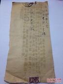 50年代,老信简通知1张,代邮票(编号57)