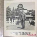 原版老照片`五角星军帽军人`1976国庆节北京颐和园留影`6*6.8