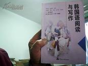 韩国语阅读与写作   2007年2版1印2000册