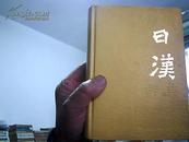 常用日汉辞典  32开精装  1992年3印