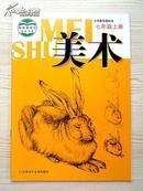 初中美术教材七年级上册 江苏版