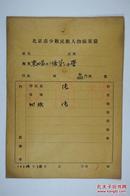 一九五四年东四区大二条第二小学刘书润、金玉清等少数民族教师登记表六份,均为回族