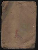 解放初手抄线装本医书《跌打门宗》(治各种跌打损伤的方剂、用药方法)